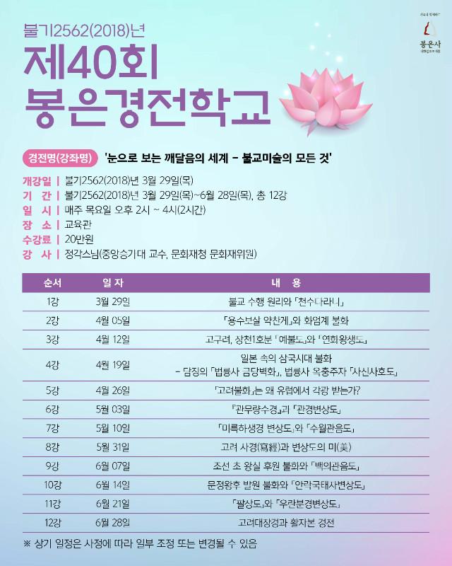 2018 봉은경전학교_이동게시판_1200X1500.jpg